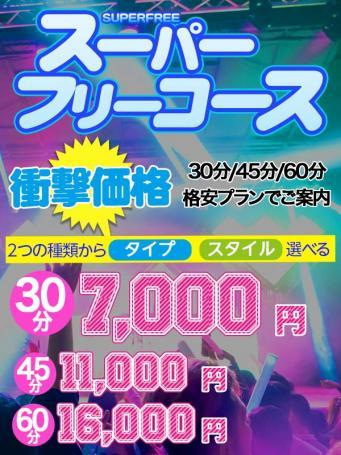 スーパーフリーコース!(27)