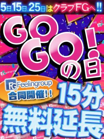 GOGO!の日!(27)