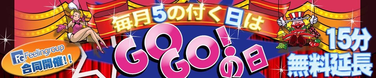 GOGOの日!