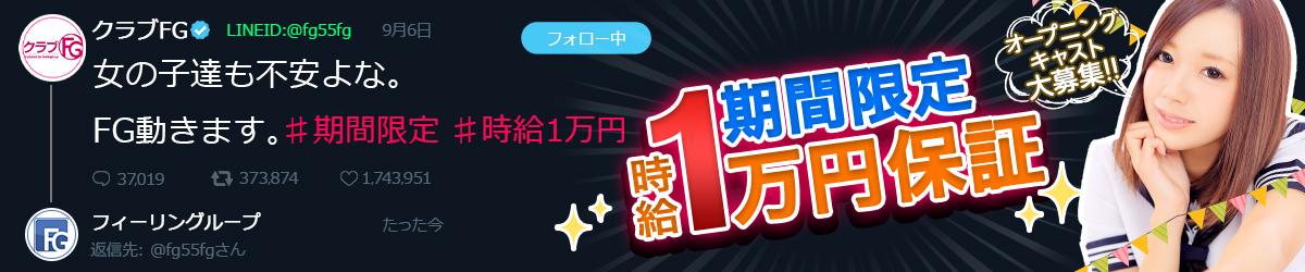 期間限定時給1万円求人!