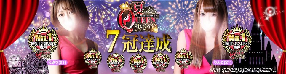 7冠達成!ヘブンクイーン決定戦