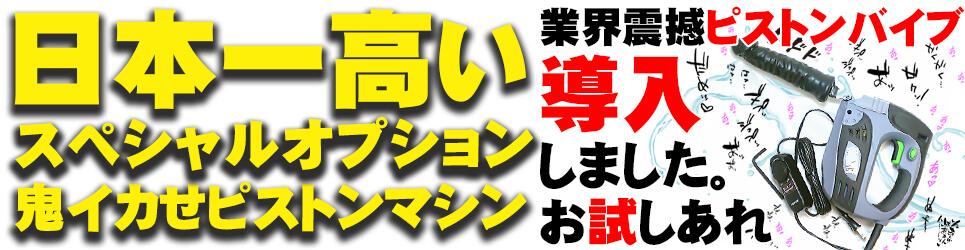 日本一高いオプション⁉