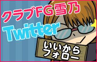 クラブFG雪乃店長Twitter