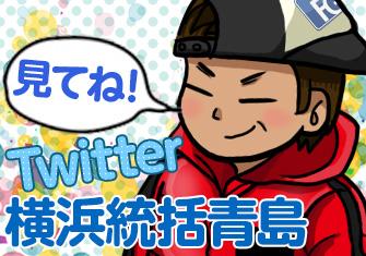 青島さんのツイッター