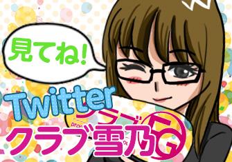 雪乃さんのツイッター
