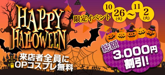 ☆★☆Happy Halloween☆★☆ ハロウィン・イベント